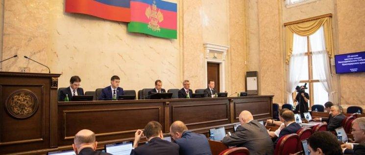 Состоялась 23-я сессия в ЗСК.