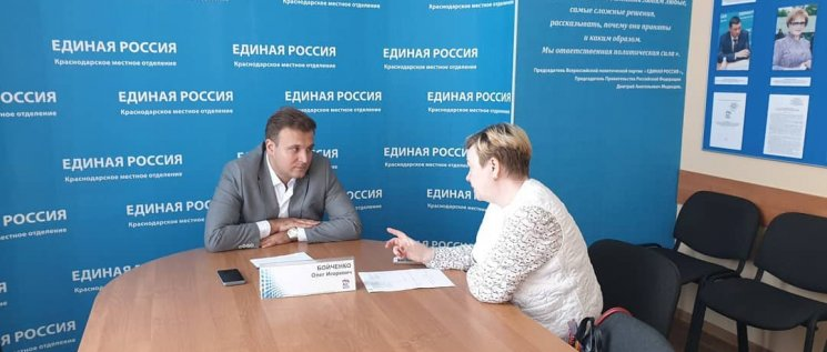 Олег Бойченко провел приём в Краснодарском местном отделении Партии «Единая Россия».